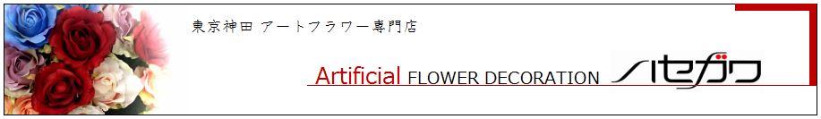 フラワーデコレーション ハセガワ:創業以来60余年にわたり、店舗・舞台・アレンジメント用の造花、