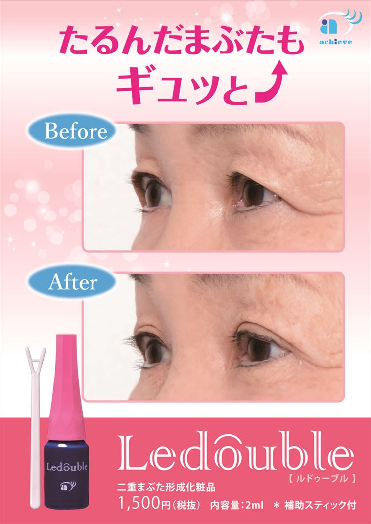 I get an LEDOUBLE ルドゥーブル 2 double eyelid double eyelid formation cosmetics  how to make habit charge account eye petit double formation cover, and the