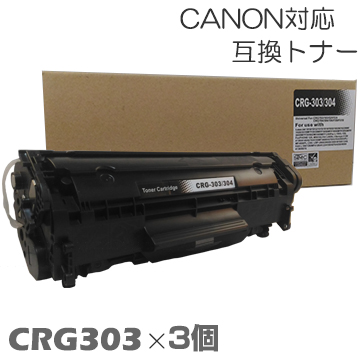 新品互換トナー 1年保証 平日13時迄当日出荷 対応機種: Satera LBP3000 LBP3000B トナー 保障 当店限定販売 キャノン ×3セット canon 互換トナー キヤノン トナーカートリッジ CRG-303
