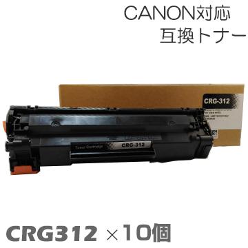 crg-312 ×10セット LBP-3100 対応トナー canon キャノン キヤノン 互換トナー トナーカートリッジ ★