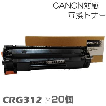 crg-312 ×20セット LBP-3100 対応トナー キャノン キヤノン トナー 互換トナー トナーカートリッジ canon