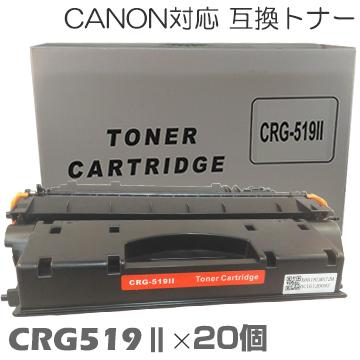 トナー CRG-519II ×20セット キャノン キヤノン 互換トナー トナーカートリッジLBP252 LBP251 LBP6600 LBP6340 LBP6330 LBP6300 canon