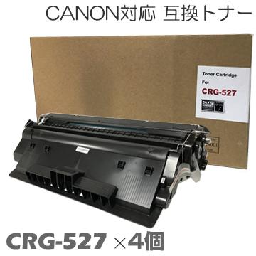 互換トナー crg-527 ×4セット LBP6600、LBP6340 LBP6330 LBP6300 対応トナー キャノン キヤノン トナー トナーカートリッジ canon