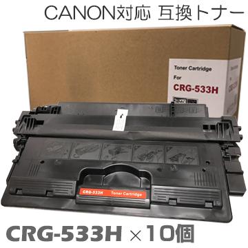互換トナー crg-533H ×10セット LBP8730i LBP8720 LBP8710 LBP8710e LBP8100 対応トナー canon キャノン キヤノン トナーカートリッジ