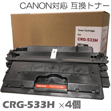 互換トナー crg-533H ×4セット LBP8730i LBP8720 LBP8710 LBP8710e LBP8100 対応トナー キャノン キヤノン トナー トナーカートリッジ canon