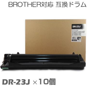 ドラム dr-23j ×10セット 互換ドラム DCP-L2520D / DCP-L2540DW / FAX-L2700DN / HL-L2320D / HL-L2360DN / HL-L2365DW / MFC-L2720DN / MFC-L2740DW / HL-L2300 ★