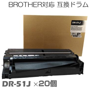 ドラム dr-51j ×20セット 互換ドラム HL-5440D / HL-5450DN / HL-6180DW / MFC-8520DN / MFC-8950DW