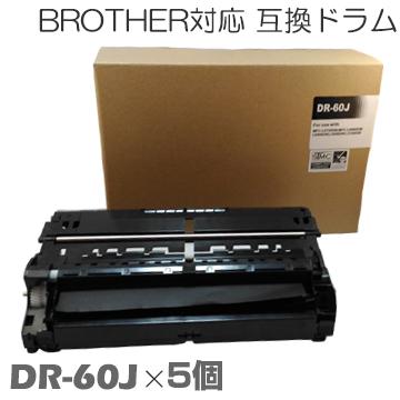 ドラム dr-60j ×5セット 互換ドラム MFC-L6900DW / MFC-L5755DW / HL-L6400DW / HL-L5200DW / HL-L5100DN