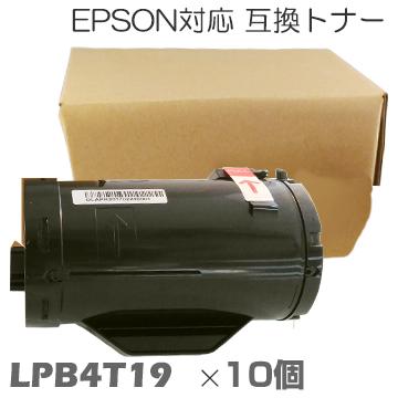lpb4t19 x10セット エプソン トナー 互換トナー トナーカートリッジ LP-S340D / LP-S340DN epson