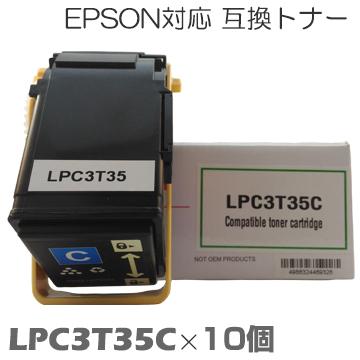 トナー LPC3T35C×10セット 互換トナー トナーカートリッジ LP-S6160