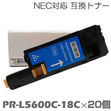 トナー PR-L5600C-18 C ×20セット 互換トナー トナーカートリッジ MultiWriter 5700C / MultiWriter 5751C NEC ★