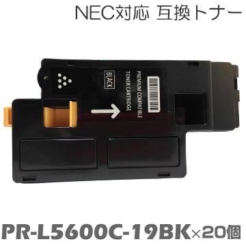 トナー PR-L5600C-19 BK ×20セット 互換トナー トナーカートリッジ MultiWriter 5600C / MultiWriter 5650C / MultiWriter 5650F NEC