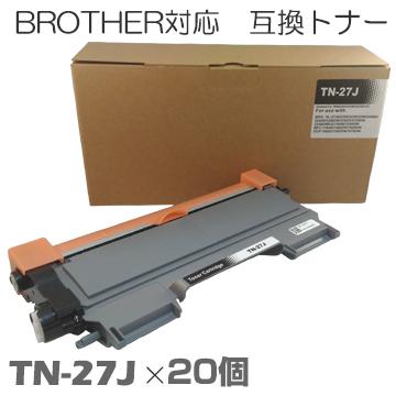トナー TN-27J ×20セット 互換トナー トナーカートリッジ DCP-7060D DCP-7065DN FAX-2840 FAX-7860DW HL-2130 HL-2240D HL-2270DW MFC-7460DN