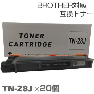 トナー TN-28J ×20セット 互換トナー トナーカートリッジ DCP-L2520D DCP-L2540DW FAX-L2700DN HL-L2320D HL-L2360DN HL-L2365DW MFC-L2720DN MFC-L2740DW HL-L2300