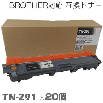 トナー TN-291BK ×20セット 互換トナー トナーカートリッジ HL-3140CW HL-3170CDW MFC-9340CDW DCP-9020CDW