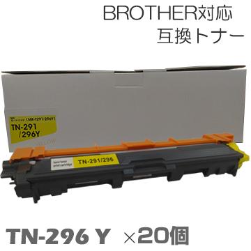 トナー TN-296Y ×20セット 互換トナー トナーカートリッジ HL-3140CW HL-3170CDW MFC-9340CDW DCP-9020CDW ★
