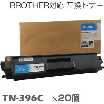 トナー tn-396C×20セット 互換トナー トナーカートリッジ MFC-L9550CDW/MFC-L8850CDW/MFC-L8650CDW/MFC-L8600CDW/HL-L9200CDWT/HL-L8350CDWT/DCP-L8450CDW/DCP-L8400CDN