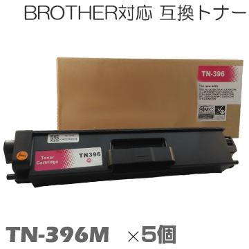 トナー tn-396M×5セット 互換トナー トナーカートリッジ MFC-L9550CDW/MFC-L8850CDW/MFC-L8650CDW/MFC-L8600CDW/HL-L9200CDWT/HL-L8350CDWT/DCP-L8450CDW/DCP-L8400CDN