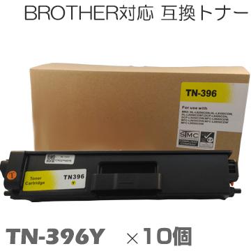 トナー tn-396Y×10セット 互換トナー トナーカートリッジ MFC-L9550CDW/MFC-L8850CDW/MFC-L8650CDW/MFC-L8600CDW/HL-L9200CDWT/HL-L8350CDWT/DCP-L8450CDW/DCP-L8400CDN
