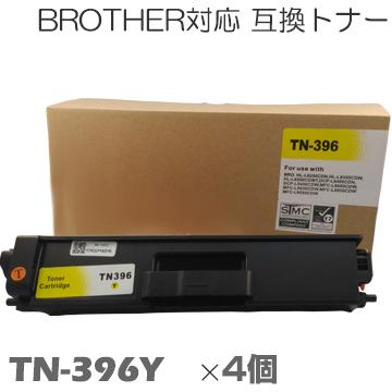 トナー tn-396Y×4セット 互換トナー トナーカートリッジ MFC-L9550CDW/MFC-L8850CDW/MFC-L8650CDW/MFC-L8600CDW/HL-L9200CDWT/HL-L8350CDWT/DCP-L8450CDW/DCP-L8400CDN