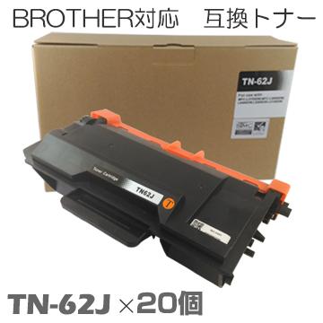 トナー TN-62J ×20セット 互換トナー トナーカートリッジ MFC-L6900DW MFC-L5755DW HL-L6400DW HL-L5200DW HL-L5100DN