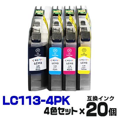 インク LC113-4pk ×20 4色セット プリンターインク インクカートリッジ 互換インク いんく LC113 LC113BK LC113C LC113M LC113Y 4色パック MFC-J6975CDW MFC-J6970CDW MFC-J6770CDW MFC-J6570CDW 純正インクと同等 送料無料