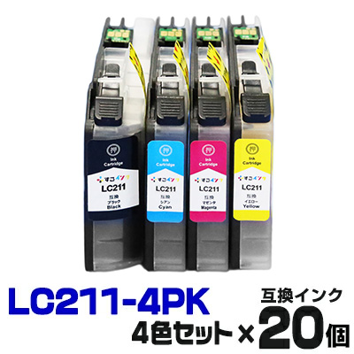 LC211-4pk ×20 インク プリンターインク インクカートリッジ LC211BK LC211C LC211M LC211Y 211 LC211 DCP-J963N DCP-J962N DCP-J762N DCP-J562N MFC-J880N MFC-J990DN MFC-J990DWN MFC-J900DN MFC-J900DWN MFC-J830DN MFC-J830DWN MFC-J730DN 送料無料