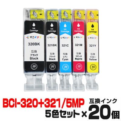 インク canon キャノン BCI-321+320/5mp ×20 送料無料 プリンターインク インクカートリッジ MP640 MP630 MP620 MP560 MP550 MP540 MX870 MX860 iP4700 iP4600 iP3600 BCI-320BK BCI-321BK BCI-321C BCI-321M BCI-321Y 5色セット bci320 bci321 321 320 321bk 320bk 黒
