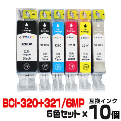 インク canon キャノン BCI-321+320/6mp ×10 送料無料 プリンターインク インクカートリッジ 互換インク PIXUS MP990 MP980 BCI-320BK BCI-321BK BCI-321C BCI-321M BCI-321Y BCI321GL 6色セット bci320 bci321 321 320 321bk 320bk 黒 グレー