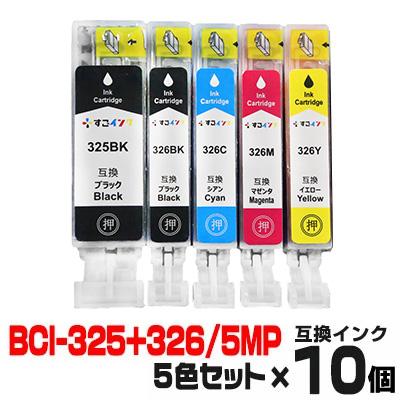 インク canon キャノン BCI-326+325/5mp ×10 送料無料 プリンターインク インクカートリッジ MG5330 MG5230 MG5130 MX893 MX883 iP4930 iP4830 iX6530 BCI-325BK BCI-326BK 5色セット bci325 bci326 326 325 326bk 325bk 黒