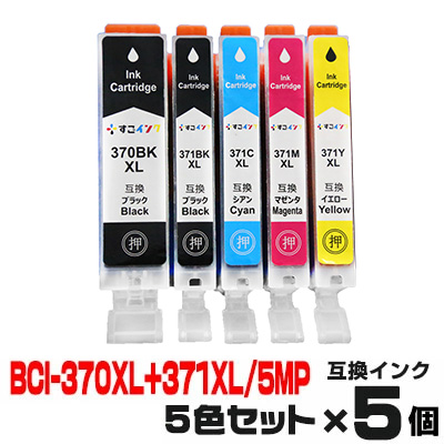 BCI-371xl+370xl/5mp ×5 インク キャノン インクカートリッジ キヤノン canon プリンターインク 370xl 371xl TS6030 TS5030 MG5730 大容量 互換インク 370BK 371XLBK 371XLM 371XLY 371 370 純正インクと同等マルチパック 5色 送料無料