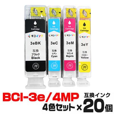 インク BCI-3e/4mp ×20 インクカートリッジ canon キャノン プリンターインク 互換インク キヤノン BCI-3eBK BCI-3eC BCI-3eM BCI-3eY 4色セット bci3e 3 3ebk 3ec 3em 3ey 黒 ブラック MP730 MP700 MP55 6500i 6100i 850i 550i F6600 S6300 F6100 F6000 S700