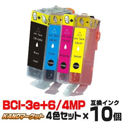 インク canon キャノン BCI-3e+6/4mp ×10 プリンターインク インクカートリッジ 互換インク いんく インキ インクジェット キヤノン BCI-3eBK BCI-6C BCI-6M BCI-6Y 4色セット bci3e bci6 3 6 3ebk 黒