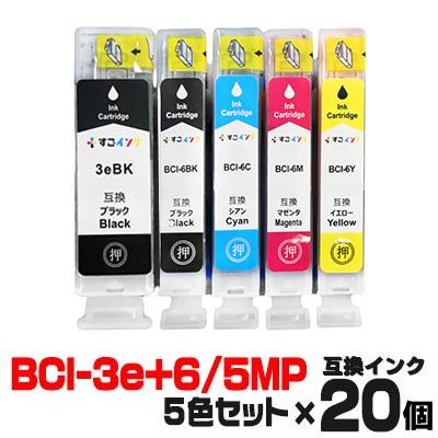 インク canon キャノン BCI-3e+6/5mp ×20 送料無料 プリンターインク インクカートリッジ 互換インク いんく インキ インクジェット キヤノン BCI-3eBK BCI-6bk BCI-6C BCI-6M BCI-6Y 5色セット bci3e bci6 3 6 3ebk 6bk 黒