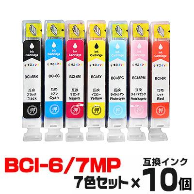 インク canon キャノン BCI-6/7mp×10 プリンターインク インクカートリッジ 互換インク いんく インキ インクジェット キヤノン BCI-6 BCI-6BK BCI-6C BCI-6M BCI-6Y BCI-6PB BCI-6PM BCI-6PC BCI-6R 7色セット bci6 6 6bk 黒 レッド