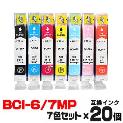 インク canon キャノン BCI-6/7mp ×20 プリンターインク インクカートリッジ 互換インク いんく インキ インクジェット キヤノン BCI-6 BCI-6BK BCI-6C BCI-6M BCI-6Y BCI-6PB BCI-6PM BCI-6PC BCI-6R 7色セット bci6 6 6bk 黒 レッド
