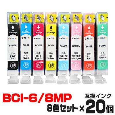 インク canon キャノン BCI-6/8mp ×20 プリンターインク インクカートリッジ 互換インク いんく インキ インクジェット キヤノン BCI-6 BCI-6BK BCI-6C BCI-6M BCI-6Y BCI-6PM BCI-6PC BCI-6R BCI-6G 8色セット bci6 6 6bk 黒 グリーン
