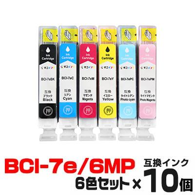 インク canon キャノン BCI-7e/6mp×10 プリンターインク インクカートリッジ 互換インク いんく インキ インクジェット キヤノン BCI-7e BCI-7eBK BCI-7eC BCI-7eM BCI-7eY BCI-7ePM BCI-7ePC 6色セット bci7e 7 7e 7bk 7ebk 黒
