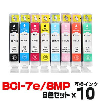 インク canon キャノン BCI-7e/8mp ×10 プリンターインク インクカートリッジ 互換インク いんく インキ インクジェット キヤノン BCI-7e BCI-7eBK BCI-7eC BCI-7eM BCI-7eY BCI-7ePM BCI-7ePC BCI-7eR BCI-7eG 8色セット bci7e 7 7e 7bk 7ebk 黒