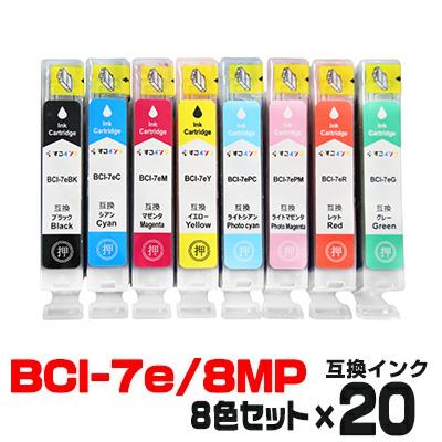 インク canon キャノン BCI-7e/8mp ×20 プリンターインク インクカートリッジ 互換インク いんく インキ インクジェット キヤノン BCI-7e BCI-7eBK BCI-7eC BCI-7eM BCI-7eY BCI-7ePM BCI-7ePC BCI-7eR BCI-7eG 8色セット bci7e 7 7e 7bk 7ebk 黒