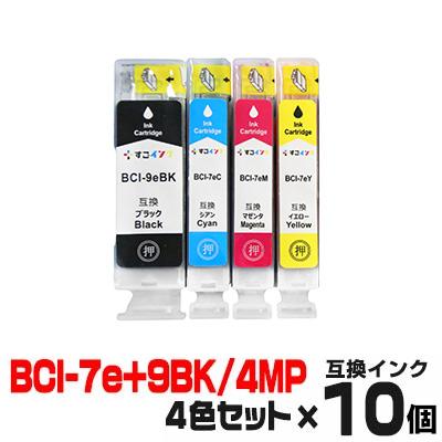 インク canon キャノン BCI-7e+9/4mp ×10 送料無料 プリンターインク インクカートリッジ 互換インク いんく インキ インクジェット キヤノン BCI-9BK BCI-7eC BCI-7eM BCI-7eY 4色セット bci9 bci7 9 7e 9bk 7ebk 黒