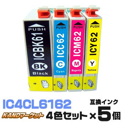インク エプソン EPSON IC4CL6162 ×5 プリンターインク インクカートリッジ 互換インク いんく インキ インクジェット ICBK61 ICC62 ICM62 ICY62 4色セット カラリオ colorio 61 62 黒 ブラック シアン マゼンタ イエロー 4色パック 送料無料