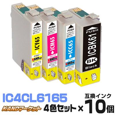 インク エプソン EPSON IC4CL6165 ×10 プリンターインク インクカートリッジ 互換インク いんく インキ インクジェット ICBK61 ICC65 ICM65 ICY65 4色セット カラリオ colorio 61 65 黒 ブラック シアン マゼンタ イエロー 4色パック 送料無料