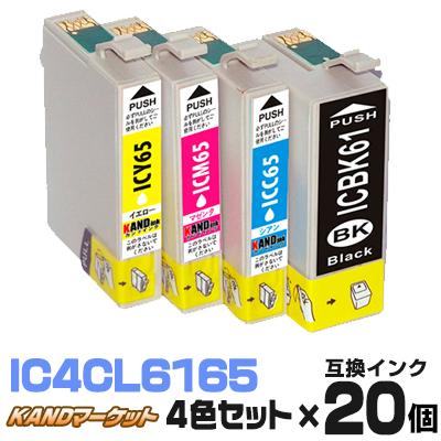 インク エプソン EPSON IC4CL6165 ×20 プリンターインク インクカートリッジ 互換インク いんく インキ インクジェット ICBK61 ICC65 ICM65 ICY65 4色セット カラリオ colorio 61 65 黒 ブラック シアン マゼンタ イエロー 4色パック 送料無料
