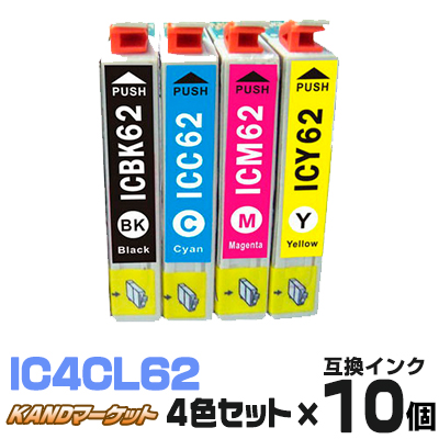 IC4CL62 ×10個【4色セット】 インク エプソン プリンターインク epson インクカートリッジ ICBK62 ICC62 ICM62 ICY62 PX-204 PX-205 PX-403A PX-404A PX-434A PX-504A PX-504AU PX-605F PX-605FC3 PX-605FC5 PX-675F PX-675FC3