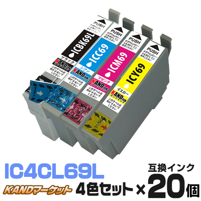 IC4CL69×20個【4色セット】 インク エプソン プリンターインク epson インクカートリッジ ICBK69 ICC69 ICM69 ICY69 PX-045A PX-046A PX-047A PX-105 PX-405A PX-435A PX-436A PX-437A PX-505F PX-535F