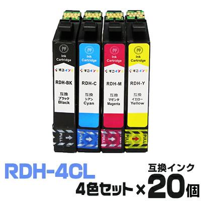 インク RDH-4CL ×20 インクカートリッジ エプソン epson リコーダー 4色セット プリンターインク 互換インク リサイクル RDH-BK RDH-C RDH-M RDH-Y 4色パック RDH 純正インクと同等 PX-048A PX-049A 送料無料