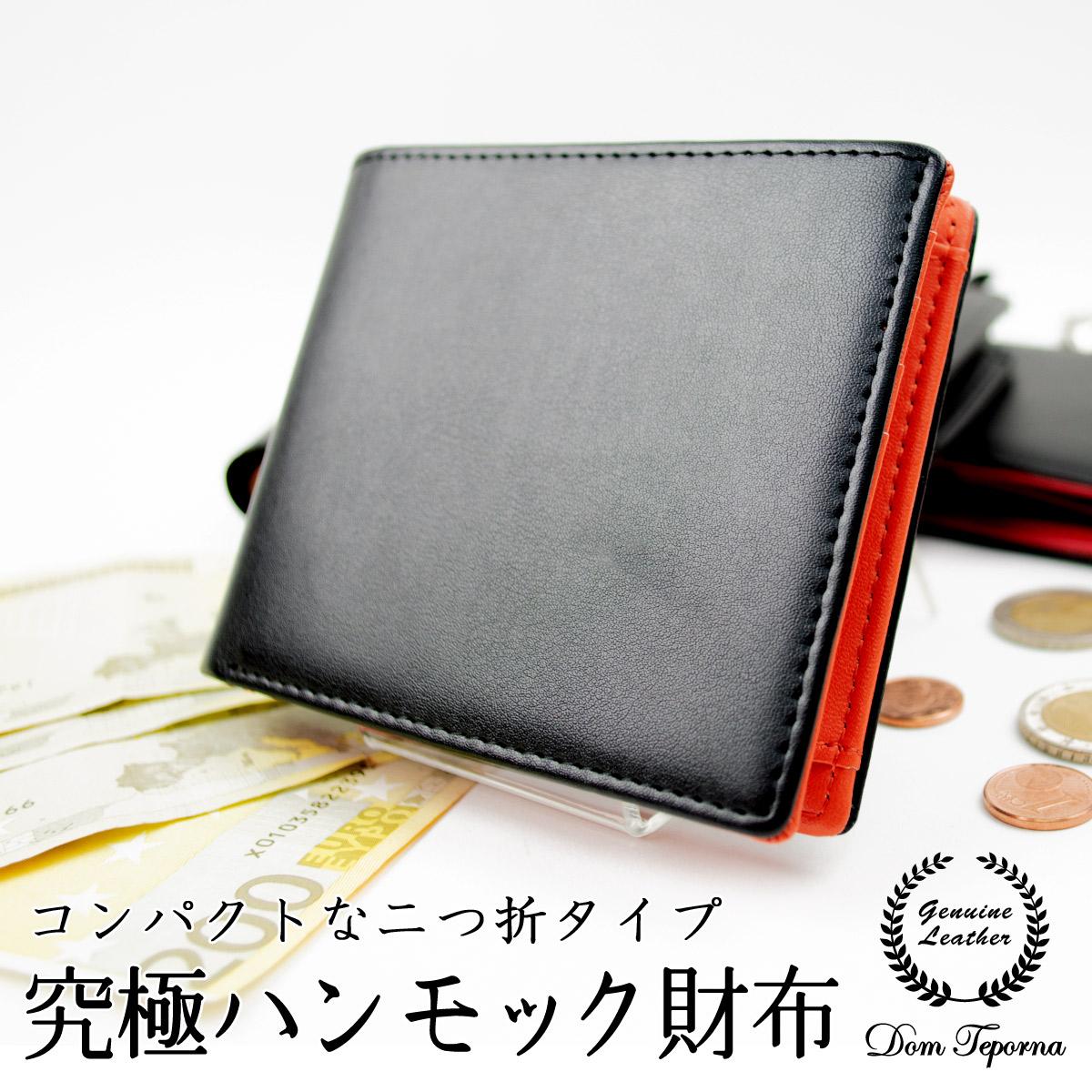 Dom Teporna 牛革 コントラストが美しいコンパクトな2つ折り財布 ボックス型小銭入れ ★