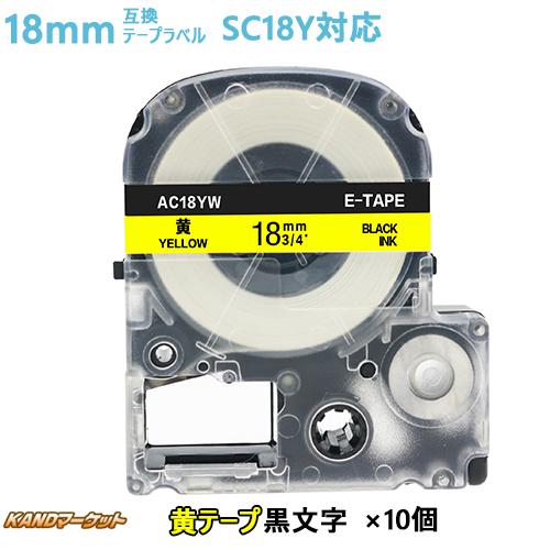 テプラ テプラPRO [10個] SC18Y 対応 互換テープカートリッジ 18mm 黄テープ/黒文字 SR970 SR750 SR900P SR670 SR530 SR330 SR250 SR5500P SR3500P SR170 SE-GL2 SE-GL1 SR55 SR45 SR-RK2