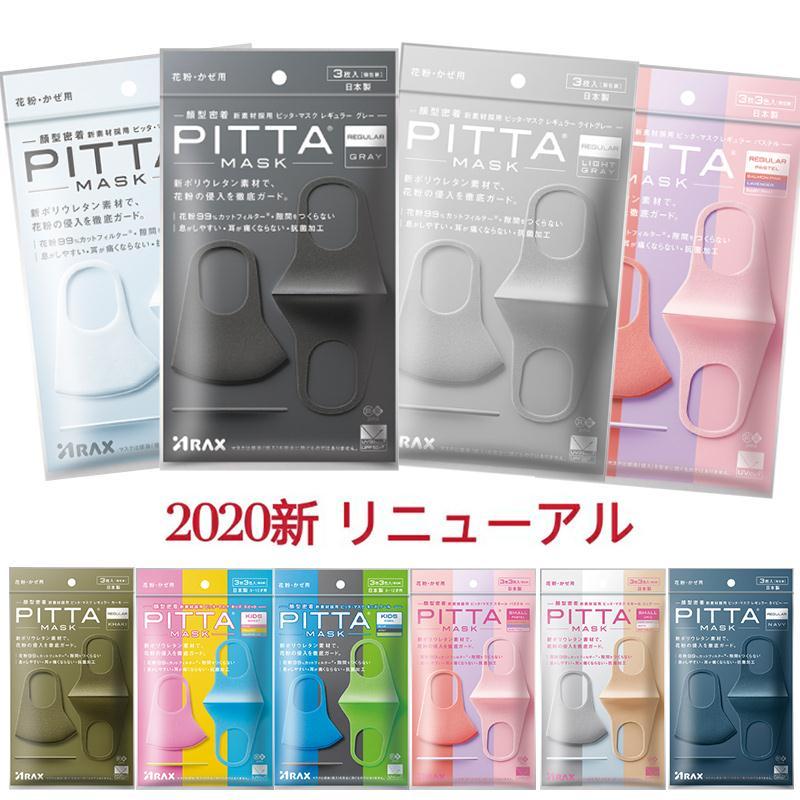 Pitta ライト グレー